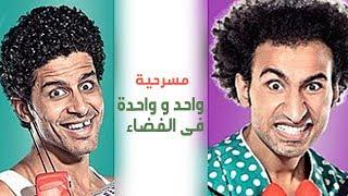 Masrah Masr ( Wahed We Wahda Fi El Fadaa ) | مسرح مصر - مسرحية واحد و واحدة من الفضاء