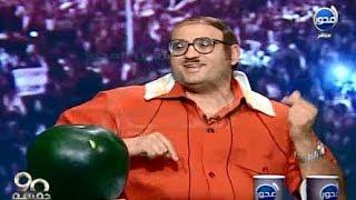 90 دقيقة | لقاء أبو حفيظة مع أسامة منير - أضحك من قلبك - الحلقة الكاملة