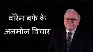 Inspiring Quotes by Warren Buffett in Hindi - [ Business Quotes ] 📊 📚