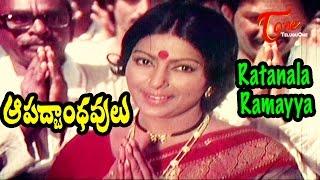 Apadbandhavulu Telugu Movie Songs | Ratanala Ramayya Video Song | Sridhar, Sharada