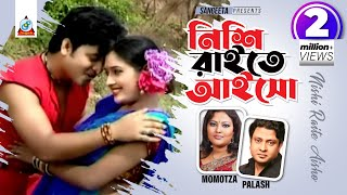 Nishi Raite Aisho - Momtaz & Polash - Full Video Song