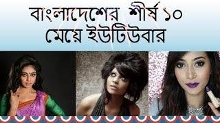 বাংলাদেশের শীর্ষ ১০ মেয়ে ইউটিউবার | Top 10 Bangladeshi Female YouTubers 2017