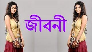 সায়নী ঘোষ সংক্ষিপ্ত জীবনী [ Saayoni Ghosh's Short Biography ]
