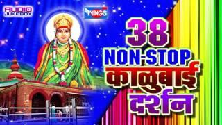 Super Hit Marathi Kalubai Geete - 38 Non Stop Kalubai Darshan -Bhakti Geet