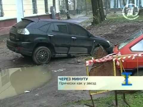 Xxx Mp4 Провал грунта в г Рыбинске 3gp Sex
