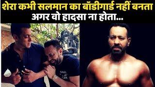 Salman Khan's Bodyguard Shera Giving His Service Last 22 Years    How He Became Bodyguard.