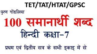 हिन्दी   Std.7 100 समानार्थी शब्द   पर्यायवाची शब्द  Hindi Std.7 Similar Words by Puran Gondaliya