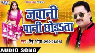 जवानी पानी छोड़ता - Jawani Paani Chhorata - Rinku Ojha - Bhojpuri Hot Songs 2016 new