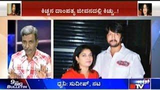 Kichcha Sudeep Talks To Public TV About His Divorce