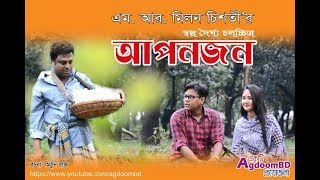 Aponjon(আপনজন) || Bangle Short Film-2018