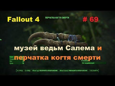 Прохождение Fallout 4 музей ведьм Салема и перчатка когтя смерти 69 - Pelaani Youtube's Videos For Free