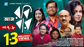 Aaj Robi Bar | Bangla Natok | Humayun Ahmed | Zahid Hasan, Shaon |  Part-07 & 08