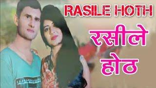 Rasile  Hoth - Exclusive Haryanvi Song Of 2016 - RAJU PUNJABI & SUSHILA THAKUR - SMG Records