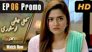 Pakistani Drama | Khatti Methi Love Story - Episode 6 Promo | Ramzan Special | Express Entertainment