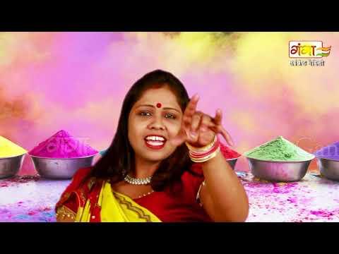 रंग डाले देवरा - Maithili Holi Songs 2018 | Holi Songs 2018 | Preeti Mishra