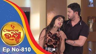 Ama Ghara Laxmi | Full Ep 810 | 10th Dec 2018 | Odia Serial – TarangTV