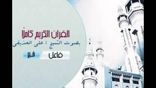 القران الكريم كاملا - علي الحذيفي    Holy Quran in full