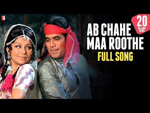 Xxx Mp4 Ab Chahe Maa Roothe Ya Baba Full Song Daag Rajesh Sharmila Kishore Kumar Lata Mangeshkar 3gp Sex