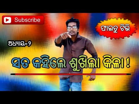 Sata kahile sukhila kila_episode-2_odia comedy video