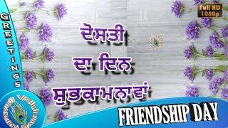 Happy Friendship Day Wishes 2018, Video Download, Friendship Whatsapp Status Punjab
