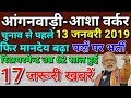 Download Video Download Anganwadi Asha Worker Today 13 January 2019 Latest Salary News Hindi  आंगनवाड़ी आशा सहयोगिनी न्यूज़ 3GP MP4 FLV
