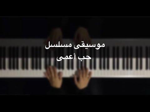 موسيقى بيانو حب اعمى