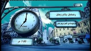 مواعيد برامج #القاهرة_والناس فى #رمضان_2017