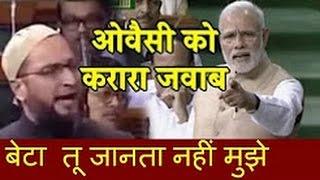 Narendra Modi की ऐसी दहाड़ जिसे सुन कँफ़ उठा ओवैसी, चिल्लाता रह गया | Modi vs Asaduddin Owaisi