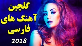 Iranian Music 2018 | Top Persian Songs remix آهنگ جدید ایرانی| 2018