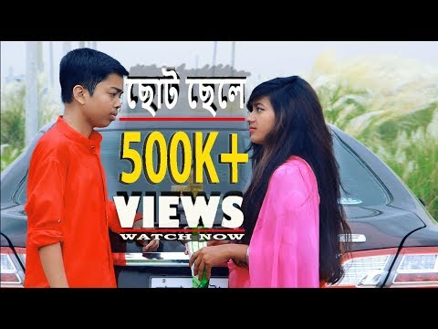 Xxx Mp4 Boro Chele Funny Version Choto Chele Apurbo Mehazabien Telefilm New Bangla EID Natok 2017 3gp Sex