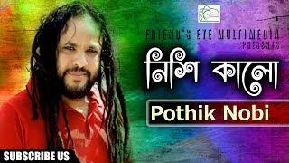 Nishi Kalo Megh by Pothik Nobi