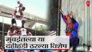 Mumbai witnesses spectacular Independence Day and Dahi Handi festival   Mumbai Live