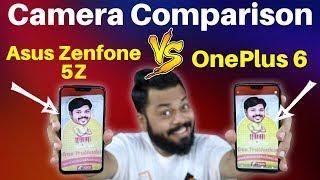 Asus Zenfone 5Z Vs OnePlus 6 Camera Comparison - जानिए किसका कैमरा है बेहतर 🔥🔥