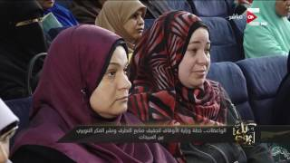 كل يوم: الواعظات .. خطة وزارة الأوقاف لتجفيف منابع التطرف ونشر الفكر التنويري بين السيدات
