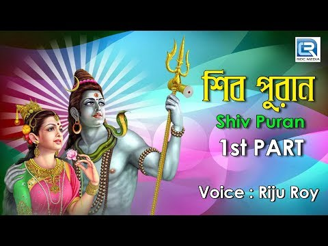 Shiv Puran | শিব পুরান | Part - 1 | Bangla Mythological Story | Riju Roy | Bengali Devotional Story