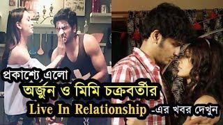 প্রকাশ্যে এলো Arjun ও Mimi নাকি Live In Partner দেখুন | Is Mimi Chakraborty in Live In Relationship?