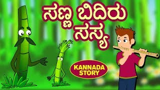 Kannada Moral Stories for Kids - ಸಣ್ಣ ಬಿದಿರು ಸಸ್ಯ | Sanna Bidiru Sasya | Kannada Stories |Koo Koo TV