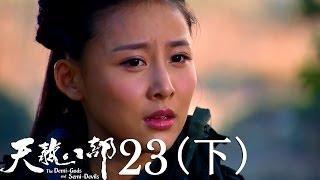 天龙八部 23 (下)乔峰当面质问真相 阿朱阿紫姐妹相认