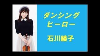 ダンシングヒーロー DANCING HERO/石川綾子 AYAKO ISHIKAWA