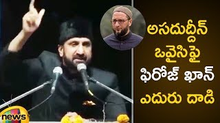 Feroz Khan Fire on MIM and  KCR at Nampally | #TelanganaElections2018 | Rahul Gandhi Meeting