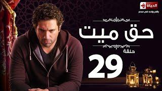 مسلسل حق ميت - الحلقة التاسعة والعشرون - حسن الرداد وايمى سمير غانم | Haq Mayet Series - Ep 29