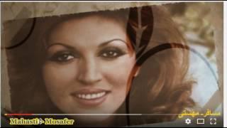 Mahasti - Mosafer مهٔستی ـ مسافر