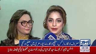 Stage actress Nargis, Nida Chaudhary reunite after 9 years
