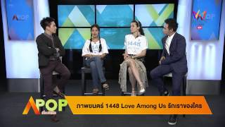 1448 Love Among Us รักเราของใคร ในรายการAPOP