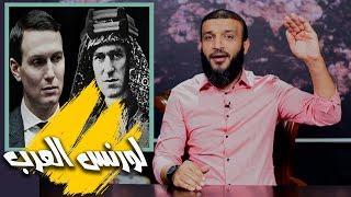 عبدالله الشريف | حلقة 5 | لورانس العرب | الموسم الثالث