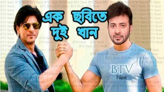SHAHRUKH AND SHAKIB KHAN IN THE SAME MOVIE