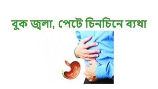 Chest and Belly Pain (বুক জ্বলা, পেটে চিনচিনে ব্যথা)
