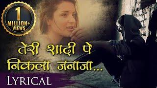 Attaullah Khan Song ► Teri Shaadi Pe Nikla Janaza ► Superhit Sad Song by Attaullah Khan ► Sad Songs