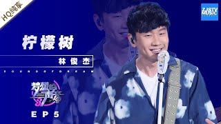 [ 纯享 ] 林俊杰《Lemon Tree》《梦想的声音3》EP5 20181123  /浙江卫视官方音乐HD/