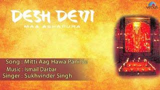 Desh Devi : Mitti Aag Hawa Pani Se Full Audio Song | Jaya Seal, Raj Singh Verma |
